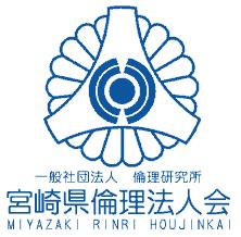 宮崎県倫理法人会